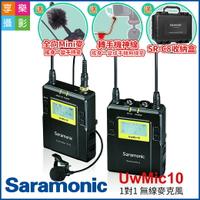 [享樂攝影](送硬盒+隨身小MIC+手機線)Saramonic UwMic UW-MIC 無線麥克風組 1對1 廣播 製片 節目製作 TX10 + RX10 參考 SENNHEISER EW-112P SONY