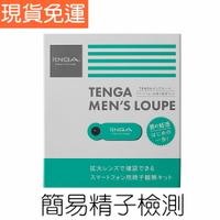 現貨 日本TENGA 精子檢測 MAN'S LOUPE 精液 精蟲 精子 檢測 檢驗 簡易精子顯微鏡 觀察 活力檢測套件 免運