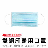 【順易利】「50入」雙鋼印醫療級平面口罩-提姆藍(雙鋼印醫用口罩)