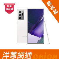 三星 Note20 Ultra 5G 12G/256G 白 (福利機) 展示機 手機 空機 攜碼 洋蔥網通
