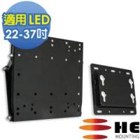【HE Mountor】HE 液晶/電漿電視可調式壁掛架-適用22~37吋LED/LCD(H2020F)