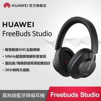【HUAWEI 華為】FreeBuds Studio 耳罩式無線藍芽耳機(限量贈 Band 3 Pro 智慧手環)