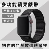 上班買 Apple Watch錶帶 手錶 悠遊卡錶帶 Apple watch悠遊卡錶帶 造型悠遊卡 錶帶 悠遊卡手環