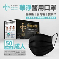 【華淨醫材】華淨成人醫用口罩 50入*2盒(黑色)