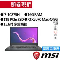 MSI 微星 Creator 15 A10SFT-072TW i7/RTX2070 獨顯 15.6吋 觸控 創作者筆電