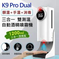 【K9 Pro Dual】三合一雙測溫 紅外線自動感應酒精噴霧消毒洗手機(三合一 最新款★雙測溫+消毒)