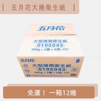 五月花大捲筒衛生紙🌟免運🌟一捲500g 一箱12捲 可溶於水 大捲衛生紙 衛生紙