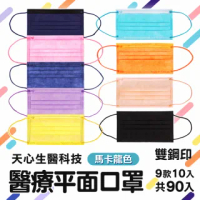 【樂居家】天心成人醫療平面口罩-馬卡龍色9色共90片(盛籐 雙鋼印 台灣製造 醫療 醫用 成人口罩 素色)