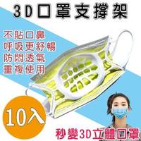 【3D立體口罩支架】耳掛式口罩內墊支撐架-白色10入(極輕量配戴無負擔透氣舒適)