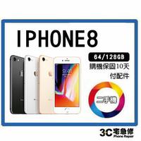 💯【二手】3c宅急修IPHONE 8 奶茶金  64G
