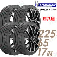 【Michelin 米其林】PILOT SPORT 4 SUV PS4SUV 運動性能輪胎_四入組_225/65/17(車麗屋)