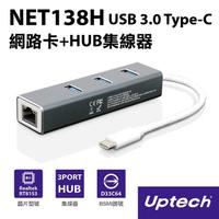 【Uptech】NET138H(USB 3.1 Type-C網卡+HUB集線器)