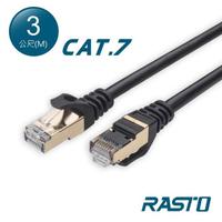 【RASTO】REC8 極速 Cat7 鍍金接頭SFTP雙屏蔽網路線-3M(2入組)