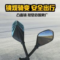電動車反光鏡後視鏡 凸面鏡 迅鷹愛瑪雅迪新日倒視鏡8MM
