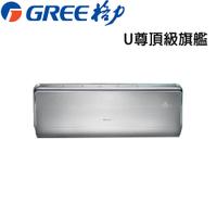 【GREE格力】6-8坪變頻冷暖分離式(GSDU-41HO/GSDU-41HI)