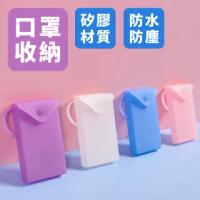 便攜式矽膠口罩收納夾4入組(口袋 防護 防疫必備 防塵 小物收納)
