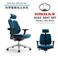 【IONRAX】OCA5 SEAT SET 藍色(人體工學 雙背椅/辦公椅/電腦椅/電競椅)