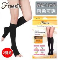【Freesia】醫療彈性襪加厚款-露趾小腿壓力襪(2雙組-靜脈曲張襪)