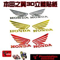 本田之翼3D立體貼紙 本田廠標立體貼紙 HONDA CBR CB CBR500R CBR650R CBR600RR