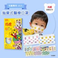 【東野】兒童醫療口罩10入 巧虎授權 共6款(台灣製/雙鋼印)