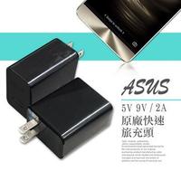 【保固一年】華碩ASUS Zenfone3系列 5V 9V/2A QC3.0原廠快速旅充頭 AD2068320