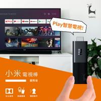小米電視棒 國際版 高畫質1080P 智慧電視棒 安卓電視棒 無線影音HDMI電視棒 Android TV 追劇 電視盒