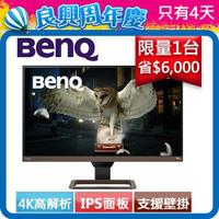 【搶購一空】BENQ EW3280U 32型 類瞳孔影音護眼螢幕