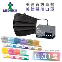 【MEDTECS 美德醫療】美德醫用口罩 每盒50片(放鬆綠/忙day藍/按讚藍/喜金a/森七紅 彩色任選)