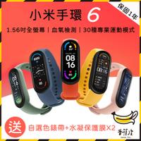 台灣現貨 小米手環6 NFC版 標準版 小米手環 6 台灣保固一年 血氧檢測 智能手錶 磁吸充電 監測心率 手錶 米家