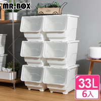 【Mr.Box】29大面寬典雅斜口上掀式可堆疊附輪加厚收納箱(33公升-6入組-兩色可選)