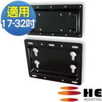 【HE Mountor】17~32吋液晶電視/螢幕固定式壁掛架(H2010L)