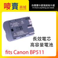 (嘜賣商城)Canon BP511相機電池  D30 Pro1