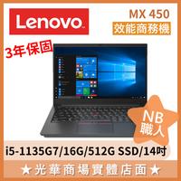 【NB職人】i5獨顯 16G/512G/14吋 ThinkPad 效能 商務 文書 筆電 聯想Lenovo E14 20TBS05M00