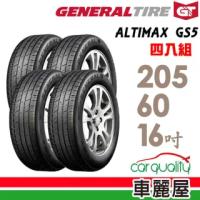 【General Tire 將軍】ALTIMAX GS5 舒適操控輪胎_四入組_205/60/16(車麗屋)