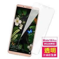 華為Mate 10 Pro 透明高清非滿版9H鋼化玻璃膜手機保護貼