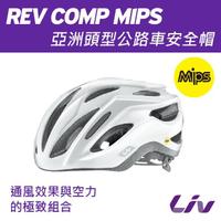 【GIANT】Liv REV COMP MIPS 女性亞洲頭型安全帽