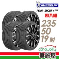 【Michelin 米其林】PILOT SPORT 4 SUV 運動性能輪胎_四入組_235/50/19(PS4 SUV)