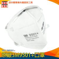 【儀表量具】 工業防塵口罩 中童口罩 舒適透氣 3m口罩 口罩團購 口罩支架 白色口罩 MIT-3M9501+