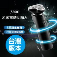 (台灣官方版)小米刮鬍刀S500三刀頭 小米刮鬍刀S500 小米刮鬍刀小米刮鬍刀 刮鬍刀
