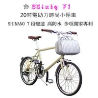 【3sixty】F1時尚電動助力小徑車(復古奶油白 台灣製造)