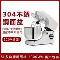 和麵機 110V廚師機 和面機 和麵機(麵條機 料理機 揉麵 打蛋機 麵糰機 攪拌機 調理機110V)