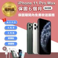 【Apple 蘋果】福利品 iPhone 11 Pro Max 64G(保固6個月)