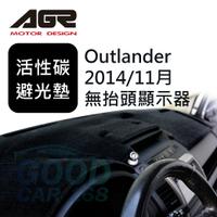 【AGR】儀錶板活性碳避光墊 Outlander 2014/11月 無抬頭顯示器 三菱 專車專用