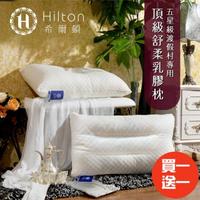 【Hilton 希爾頓】五星級渡假村專用。頂級舒柔乳膠枕/買一送一(枕頭/透氣枕)
