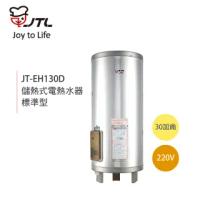 【喜特麗】不含安裝 30加侖 儲熱式電熱水器 標準型(JT-EH130D)