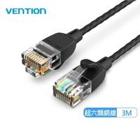 【VENTION 威迅】IBI系列 CAT6A 超六類 高速網路線(3M)