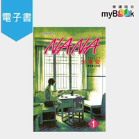 【myBook】NANA 01(電子漫畫)
