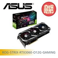 華碩 ROG-STRIX-RTX3060-O12G-GAMING 顯示卡【主機板任選】