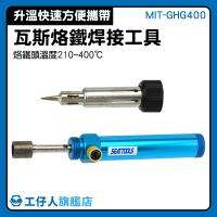 瓦斯焊槍 烙鐵 噴火槍 焊槍 瓦斯電烙鐵 噴燈 MIT-GHG400