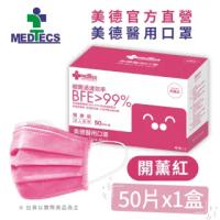 【MEDTECS 美德醫療】美德醫用口罩 開薰紅 每盒50片(#醫療口罩 #素色口罩 #彩色口罩)